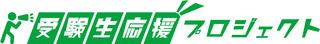 受験生応援プロジェクトロゴ_cs6_03.jpg