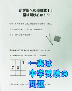 挑戦状.jpg