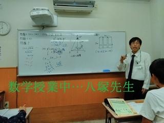 編集用 数学 八塚 (640x480).jpg