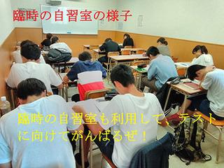 編集用 臨時自習室.jpg