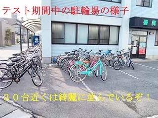 編集用 駐輪場.jpg