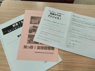 高校配布.jpg