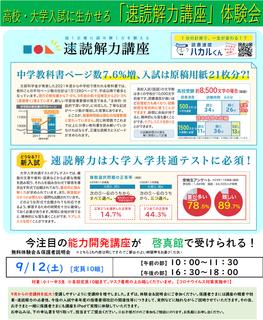 インスタ・ブログ用(中TERRACE体験会9.12).png
