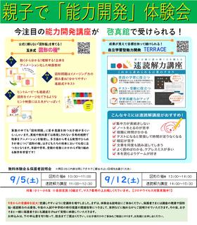 インスタ・ブログ用(小TERRACE玉井体験会9.5-9.12).png