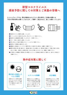 コロナウイルス掲示.jpg