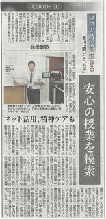 四国新聞 啓真館記事 201019.jpg