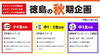 徳島秋イベント.jpg