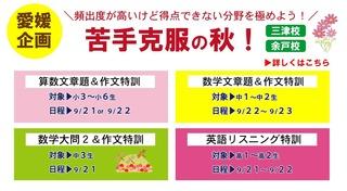 愛媛秋イベント.jpg