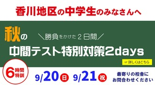 秋の中間テスト特別対策2days(香川).jpg
