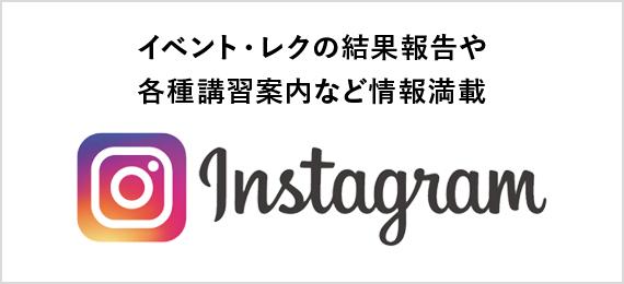 イベント・レクの結果報告や各種講習案内など情報満載 Instagram
