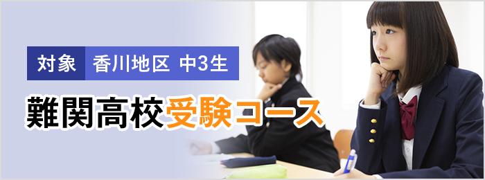 対象:中3難関高校受験コース