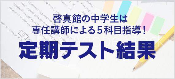 啓真館の中学生は専任講師による5科目指導! 定期テスト結果