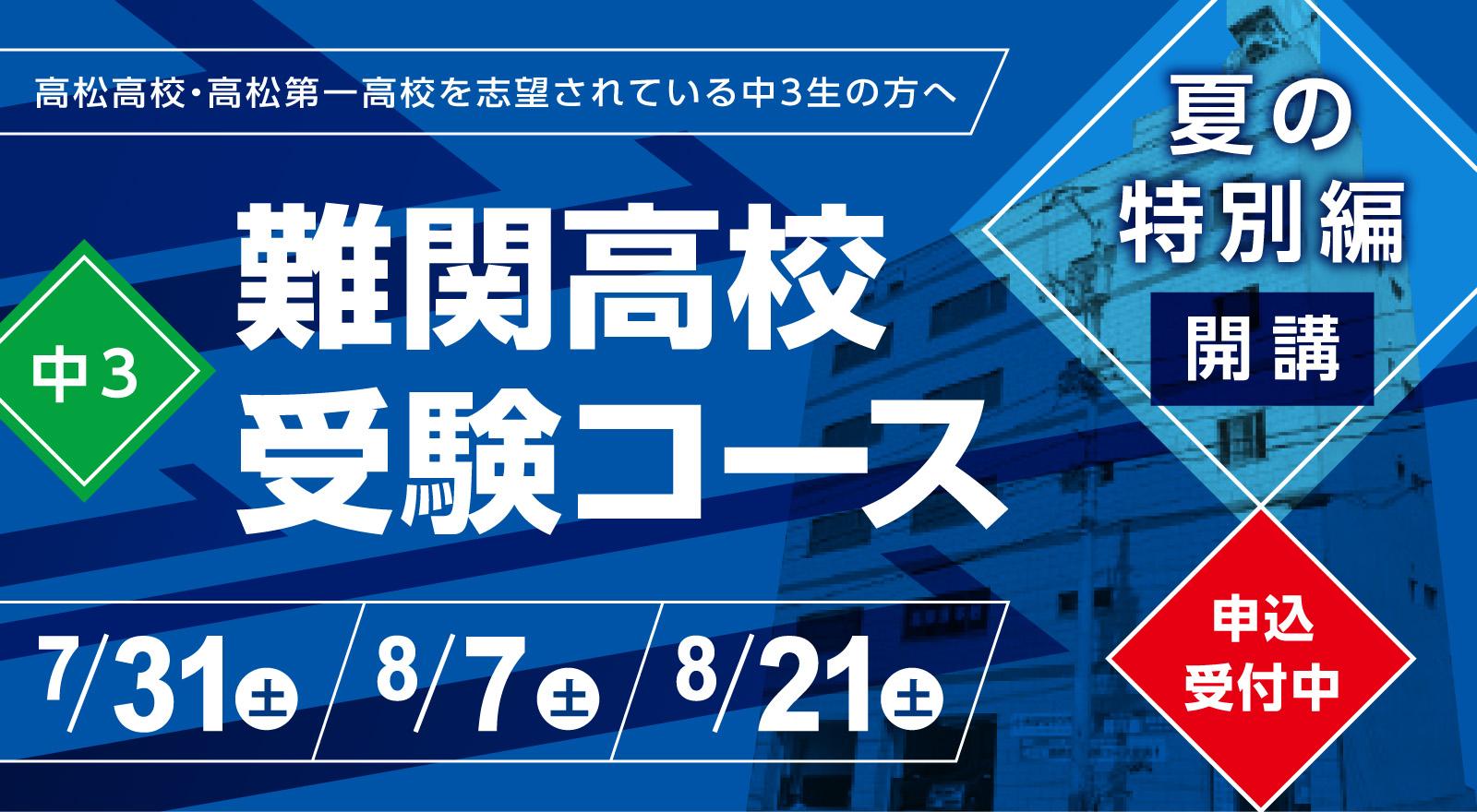 難関コース夏の特別編 難関高校受験コース