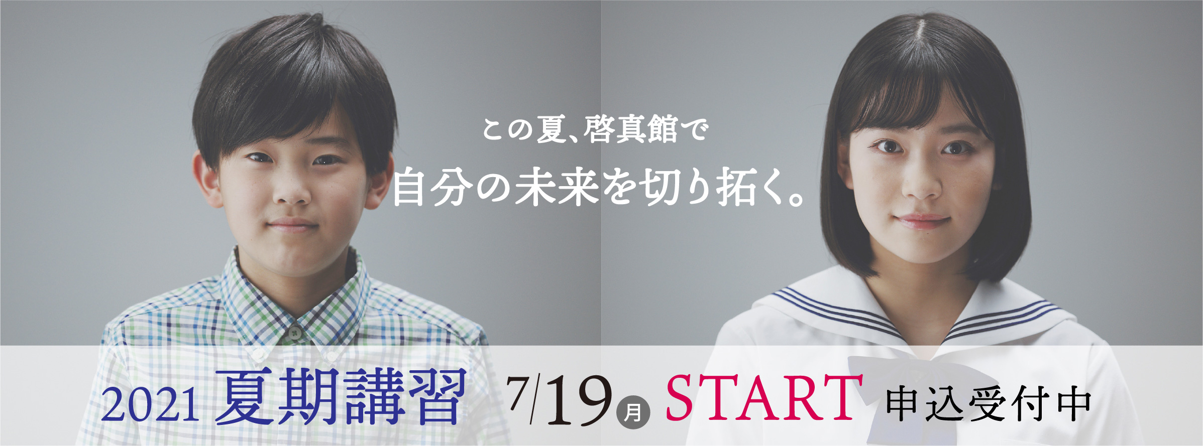 2021夏期講習 7/19(月)スタート!申込受付中!