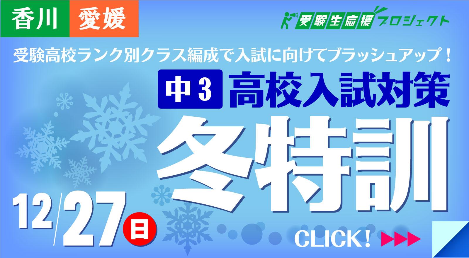 中3高校入試対策冬特訓12/27
