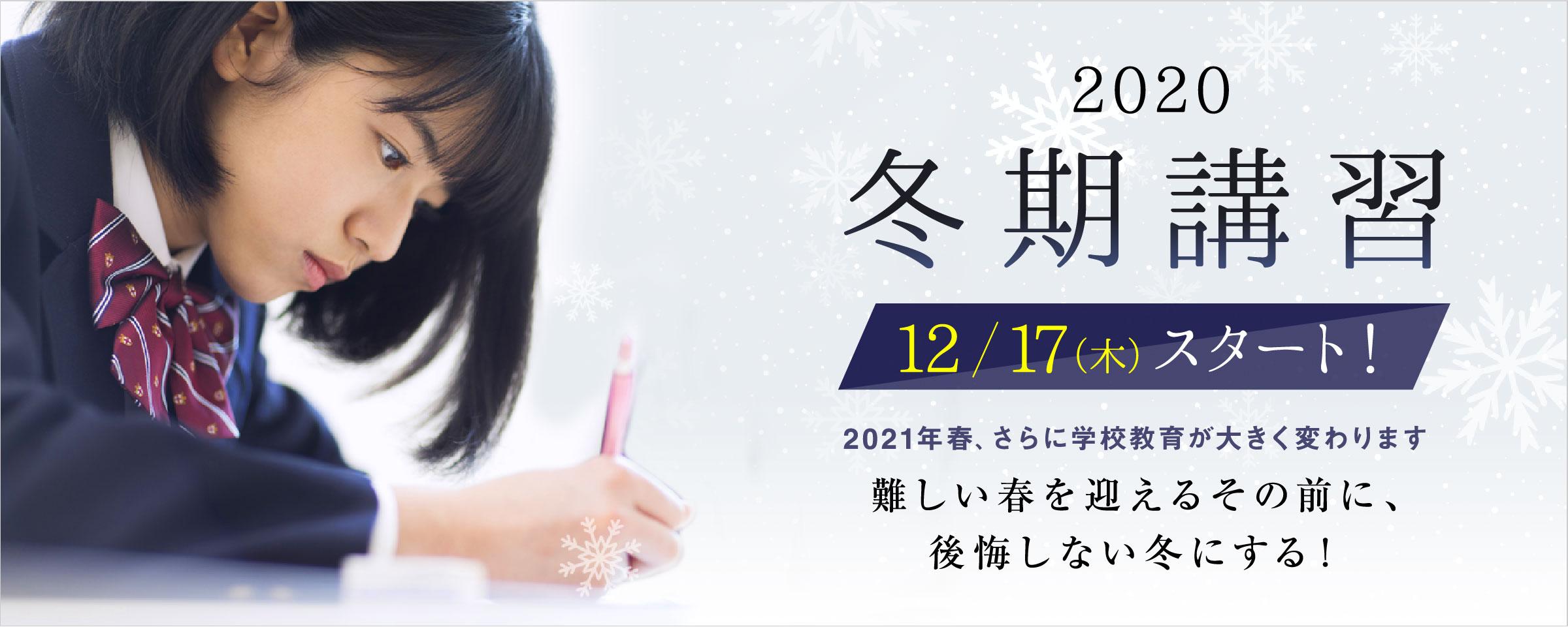 2020冬季講習 12/17(木)スタート