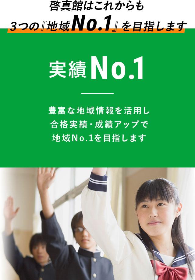 啓真館はこれからも3つの『地域No.1』を目指します 実績No.1 豊富な地域情報を活用し合格実績・成績アップで地域No.1を目指します