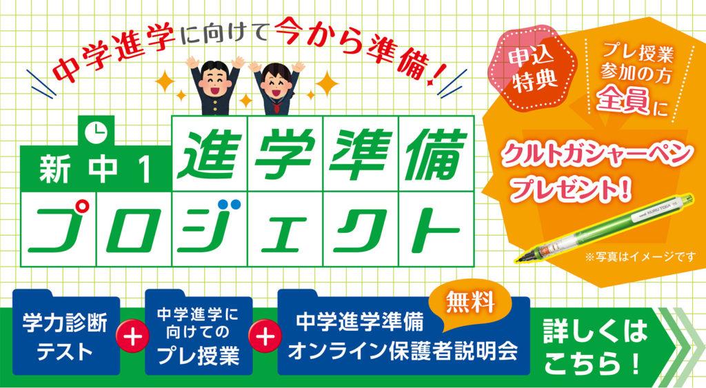 画像に alt 属性が指定されていません。ファイル名: shingakujyunbi202012-1024x563.jpg
