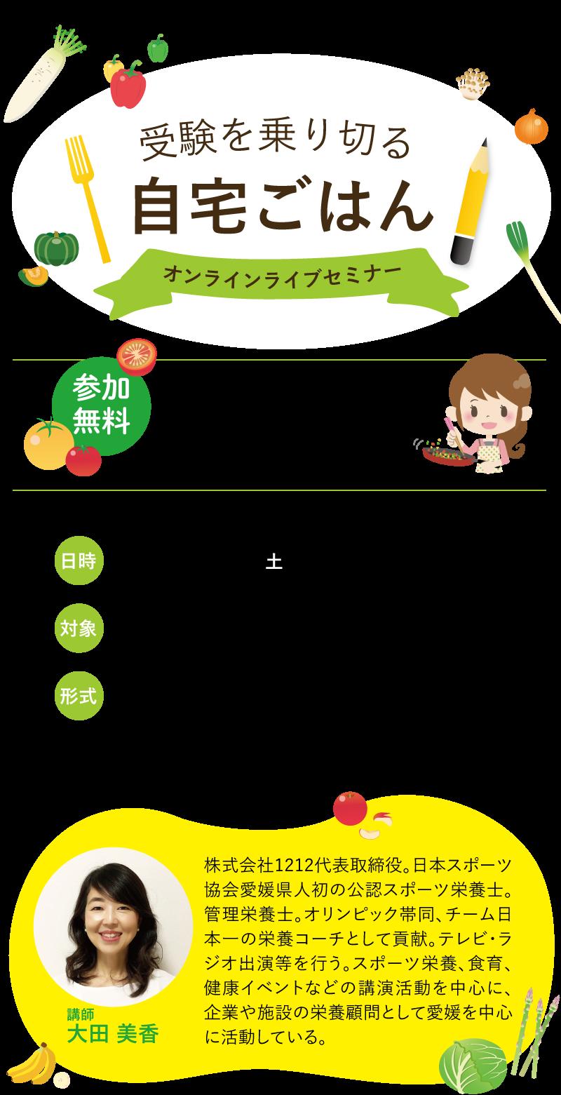 管理栄養士・大田 美香さんオンラインセミナー